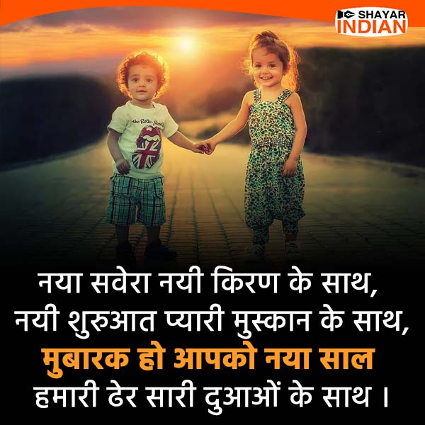 Happy New Year 2020 Hindi Shayari Status Quotes Wishes
