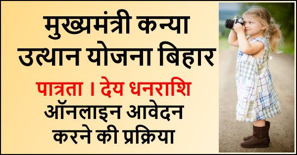 mukhyamantri-kanya-utthan-yojana-online-apply