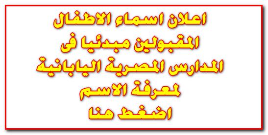 المدارس اليابانية,المدارس المصرية اليابانية,التقديم فى المدارس اليابانية,وظائف المدارس اليابانية,معلومات عن المدارس اليابانية,اليابانية,المدارس,لمدارس المصرية اليابانية