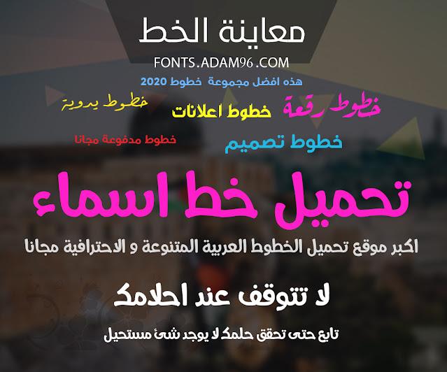 تحميل خط اسماء الرائع خطوط عربية للتصميم مجاناً Asmaa Font