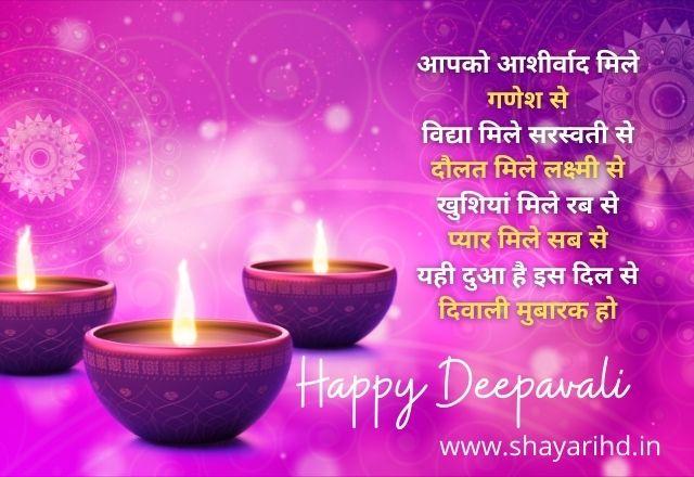 Happy Diwali Shayari 2021