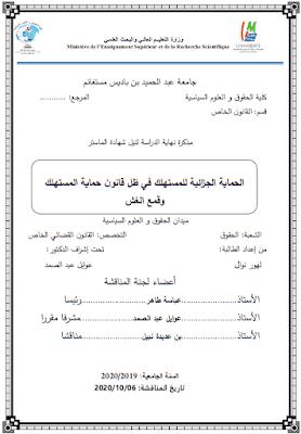 مذكرة ماستر: الحماية الجزائية للمستهلك في ظل قانون حماية المستهلك وقمع الغش PDF