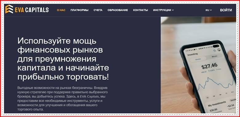 [ЛОХОТРОН] evacapitals.com – Отзывы, развод? Компания EVA Capitals мошенники!