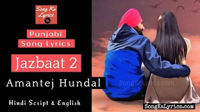 jazbaat-2-lyrics