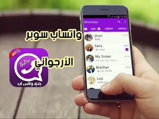 واتساب سوبر، واتس اب سوبر الأرجواني، whatsapp super