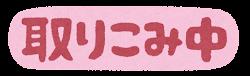 オンラインステータスのイラスト文字(取り込み中)