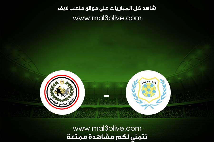 نتيجة مباراة الإسماعيلي وطلائع الجيش اليوم الموافق 2021/08/23 في الدوري المصري