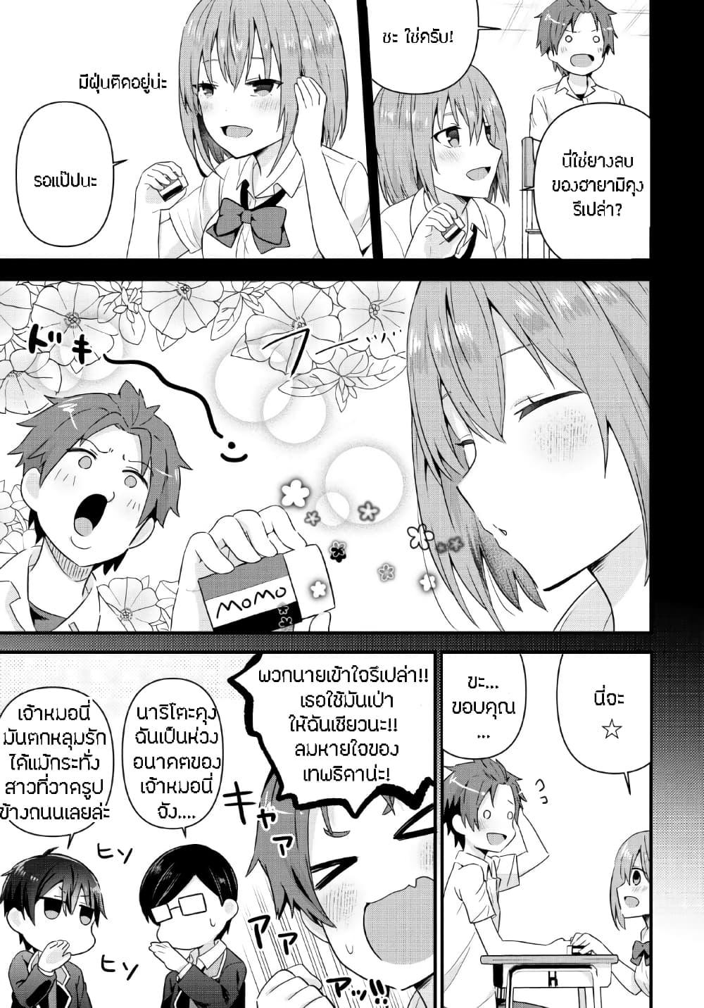 อ่านการ์ตูน Tonari no Seki ni Natta Bishoujo ga Horesaseyou to Karakatte Kuru ga Itsunomanika Kaeriuchi ni Shite Ita ตอนที่ 4 หน้าที่ 9