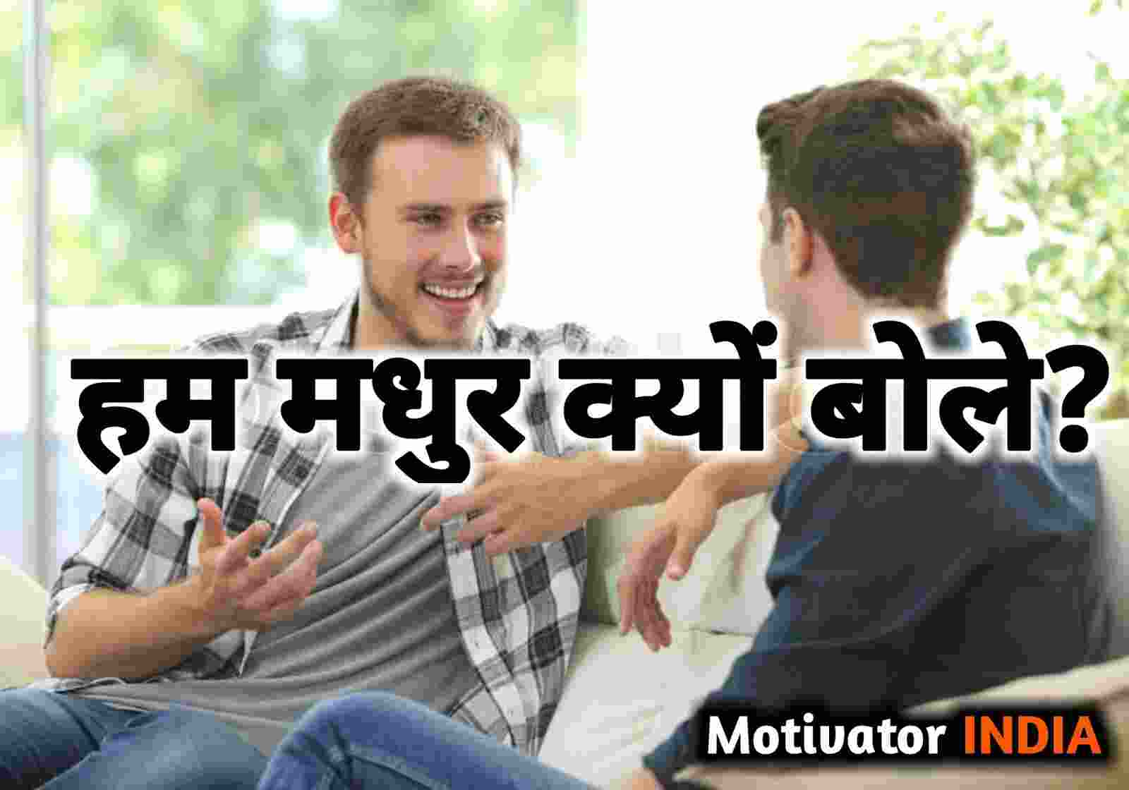 communication skills in hindi, communication skill, communication skill story, batchit ki kala, communication, speak sweet, speak sweetly story in hindi, communication skill in hindi, communication skill, personality development skill, personal development skill