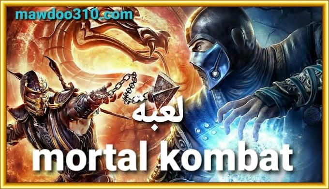 تحميل لعبة القتال والأكشن Mortal Kombat 5 للكمبيوتر برابط واحد مجاناً من ميديا فاير