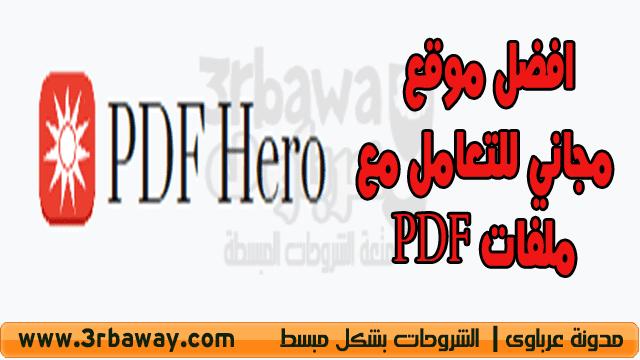 افضل موقع مجاني للتعامل مع ملفات PDF