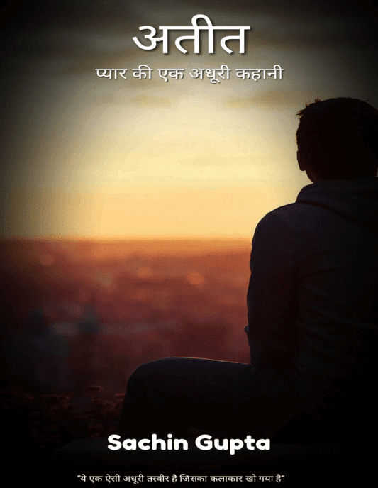 अतीत प्यार की एक अधूरी कहानी : सचिन गुप्ता द्वारा मुफ़्त पीडीऍफ़ पुस्तक हिंदी में | Ateet Pyar Ki Ek Adhuri Kahani By Sachin Gupta PDF Book In Hindi Free Download