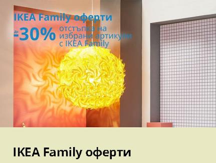 ИКЕА Family ОФЕРТИ - до -30% отстъпка на избрани продукти