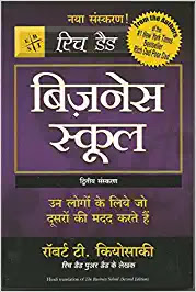 Best 5 Business Books in Hindi summary