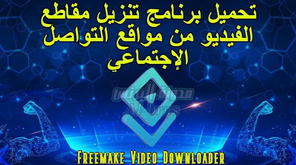 افضل برنامج لتنزيل الفيديوهات من مواقع التواصل الاجتماعي | FreeMake Video Donwloader