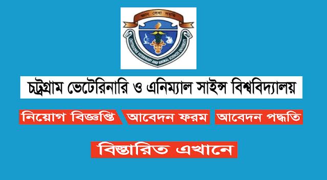 চট্টগ্রাম ভেটেরিনারি বিশ্ববিদ্যালয় নিয়োগ বিজ্ঞপ্তি ২০২১ - Chittagong Veterinary and Animal Sciences University jobs 2021 - চট্টগ্রাম চাকরির খবর ২০২১