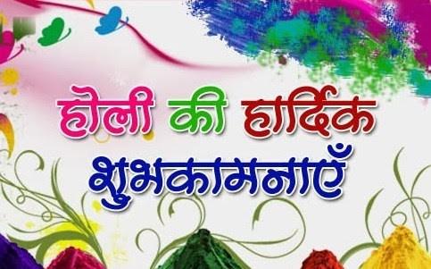 holi sms, holi wishes, holi quotes, holi wallpapers, hd holi images, holi photos for friends