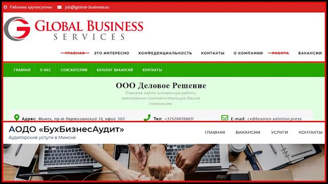 Global-Business.su - Отзывы, платит или развод?