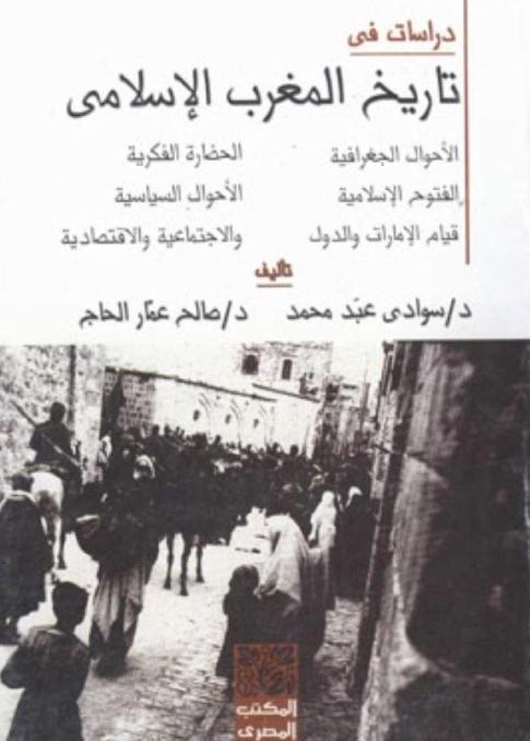 دراسات في تاريخ المغرب الإسلامي pdf