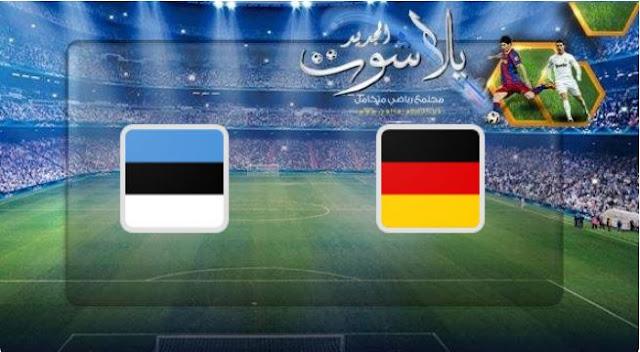 نتيجة مباراة ألمانيا وإستونيا اليوم 11-06-2019 التصفيات المؤهلة ليورو 2020