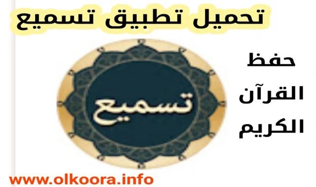 تحميل تطبيق تسميع لحفظ القرآن الكريم بسهولة 2020