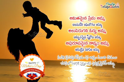 happy-mothers-day-telugu-wishes-quotes-greetings-kavithalu-sms-messages