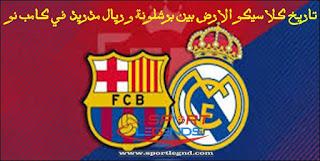 ريال مدريد,برشلونة,برشلونة وريال مدريد,الكلاسيكو,كلاسيكو الارض,مباراة برشلونة,الدوري الاسباني,ريال مدريد وبرشلونة,كلاسيكو,مدريد,مباراة برشلونة وريال مدريد,اخبار ريال مدريد,موعد مباراة برشلونة وريال مدريد,مباراة,كلاسيكو الأرض,برشلونه وريال مدريد