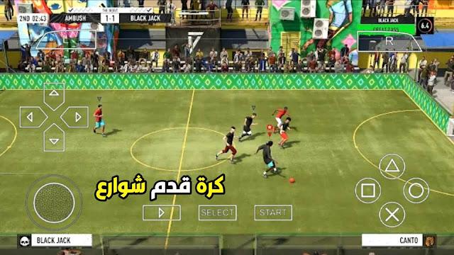تحميل لعبة FIFA STREET 2021 للاندرويد بدون انترنت لعبة كرة قدم الشوارع بحجم صغير محدثة 2021