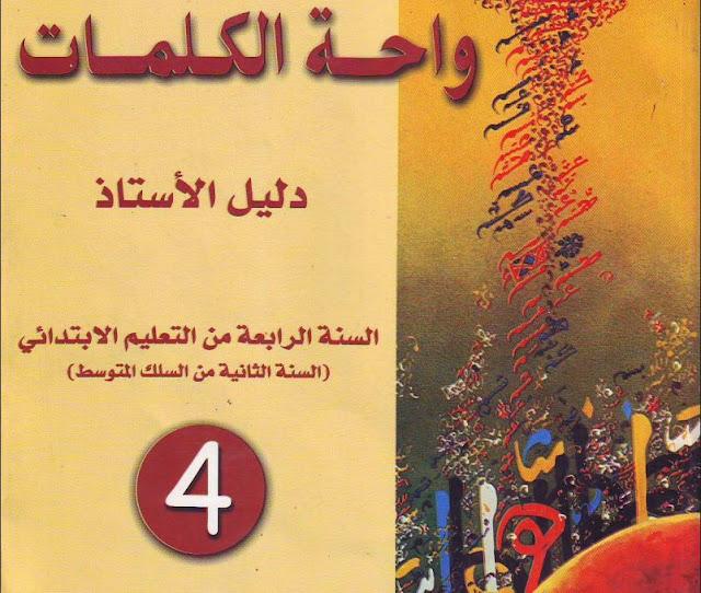 دليل الأستاذ مرجع واحة الكلمات في العربية