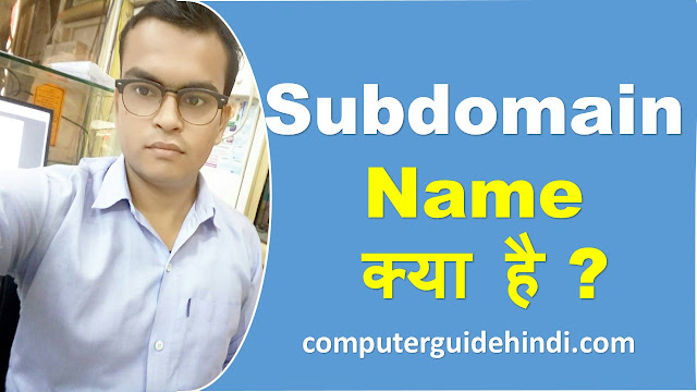 सबडोमेन नेम क्या है ? हिंदी में