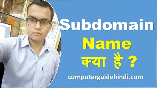 उप-डोमेन क्या है? हिंदी में [What is the Sub-Domain? in Hindi]