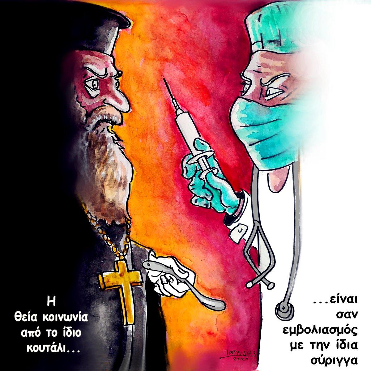 magoi emvolia vaccines hristougenna koronoios christmas covid ekklisia epistimi geloiografia skitso