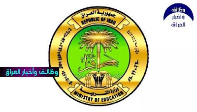وزارة التربية تعلن خبر هام حول تأجيل بدء العام الدراسي الجديد لشهرين