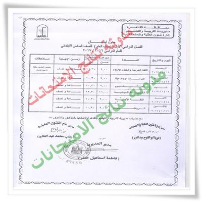جدول إمتحانات الشهادة الإبتدائية الترم الاول 2017 بمحافظة القاهره (للصف السادس الإبتدائى)