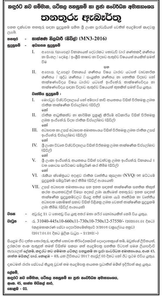 Sri Lankan Government Job Vacancies at Ministry of Upcountry New Villages, Estate Infrastructure & Community Development for Technical Officer (Civil)