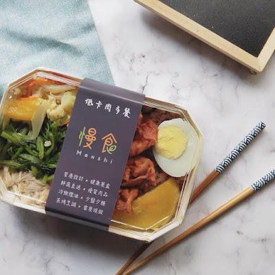 慢食.100元高CP值健康餐盒