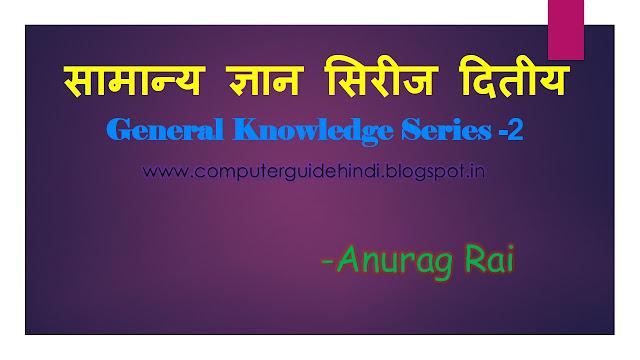 सामान्य ज्ञान सिरीज दितीय General Knowledge Series -2