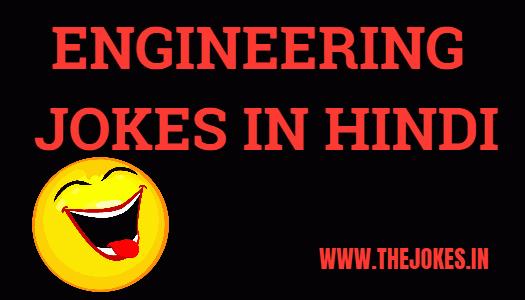 Engineering jokes|Engineering jokes in Hindi