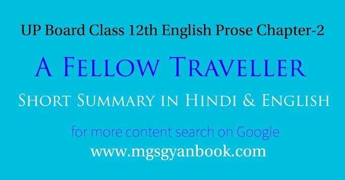 A FELLOW TRAVELLER Short Summary in Hindi by A.G. Gardiner