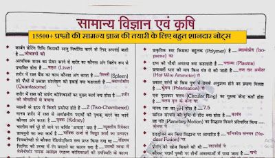 GS Book in Hindi