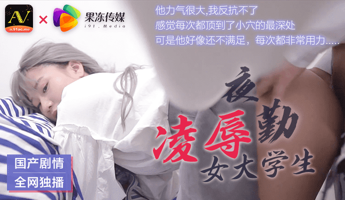 91CM-021 Insulting a female college student at nightReal Street Angels