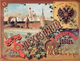 Antiguos anuncios rusos de cerveza
