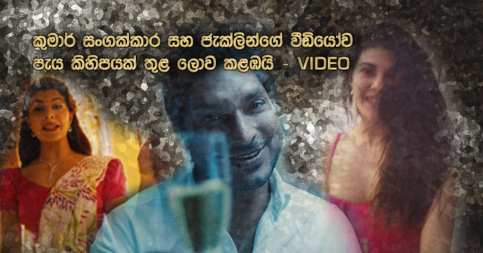 latest gossip in sri lanka