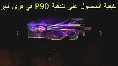 كيفية الحصول على بندقية P90 في فري فاير