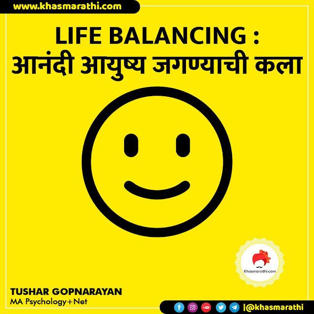 Life Balancing : आनंदी आयुष्य जगण्याची कला || Psychology
