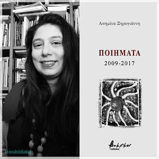 Από το εξώφυλλο της ποιητικής συλλογής της Ασημίνας Ξηρογιάννη, Ποιήματα 2009-2017, και φωτογραφία της ίδιας