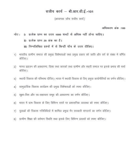IGNOU BDP Solved Assignment 2017-18 BRDE-101 Hindi Medium