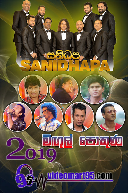 SANIDAPA LIVE AT MAGUL POKUNA 2019-09-14