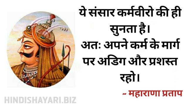 महाराणा प्रताप के प्रेरणात्मक कथन तथा अनमोल विचार | maharana pratap quotes, maharana pratap quotes in hindi, quotes on maharana pratap, maharana pratap quotes english, quotes about maharana pratap, maharana pratap famous quotes, maharana pratap status, maharana pratap status video, maharana pratap status hindi, maharana pratap status photo, maharana pratap whatsapp status, maharana pratap status english