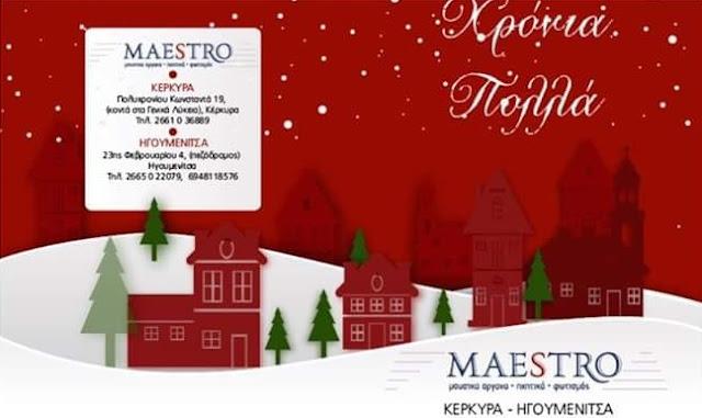 Ευχές από την Maestro Sound -  Ηγουμενίτσα & Κέρκυρα